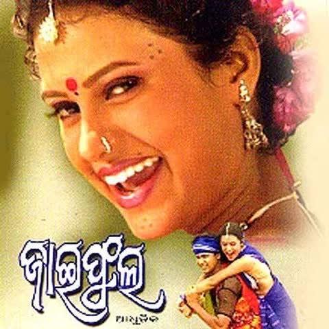 Aalo E Thameli Mu Bhala Pae (Braja, Sanju)