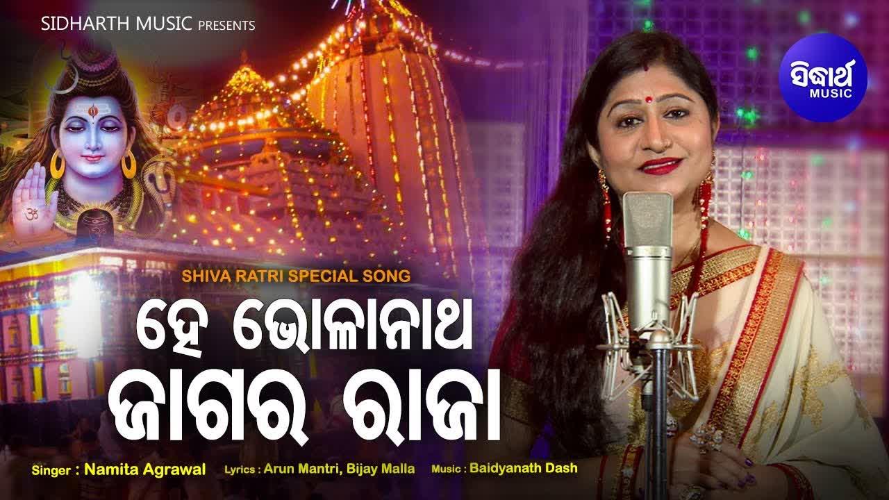 He Bholanatha He Jagara Raaja (Namita Agrawal)