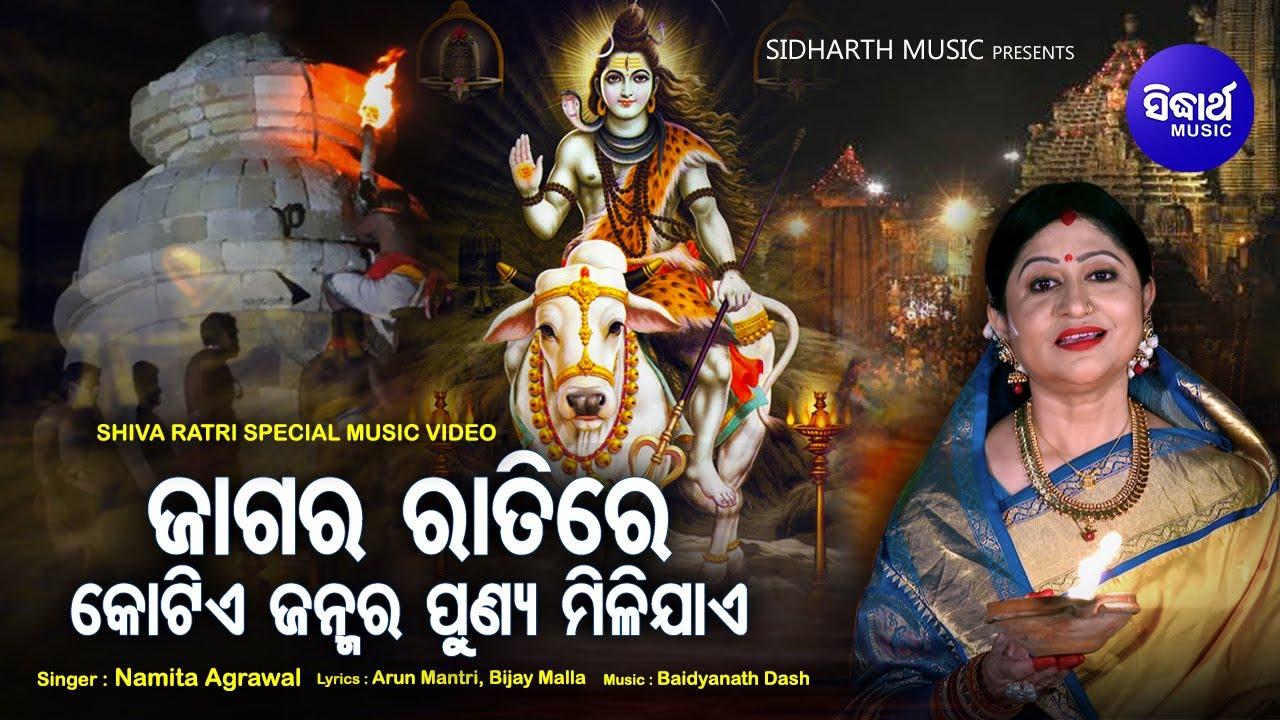 Gotie Ratire Kotie Janmara Punya (Namita Agrawal)