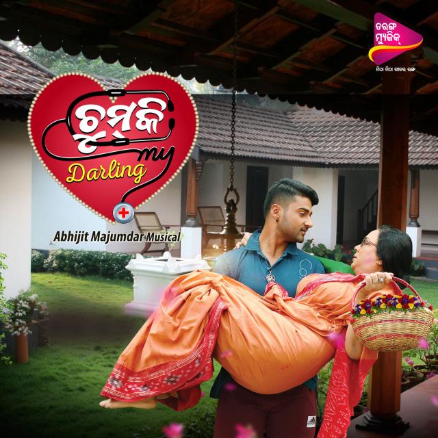 Chumki My Darling (Humane Sagar, Antara Chakrabarty)