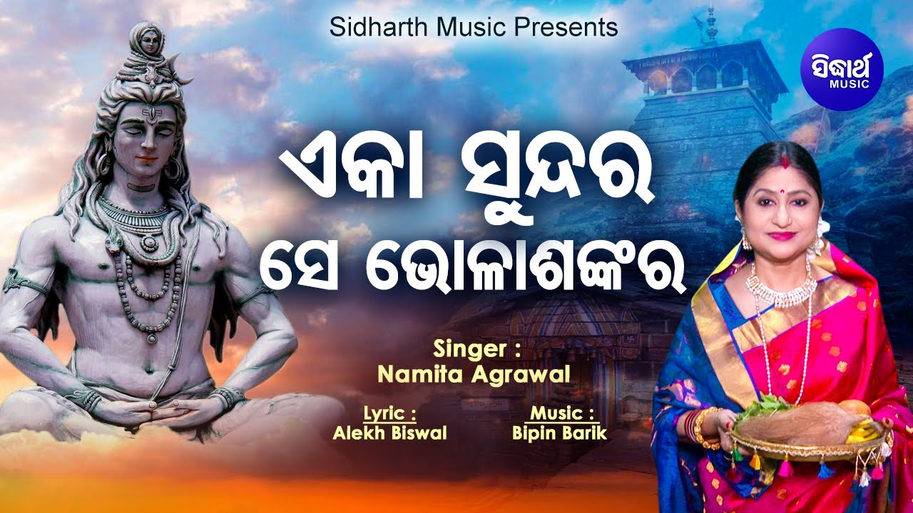 Eka Sundar Se Bholashankar (Namita Agrawal)