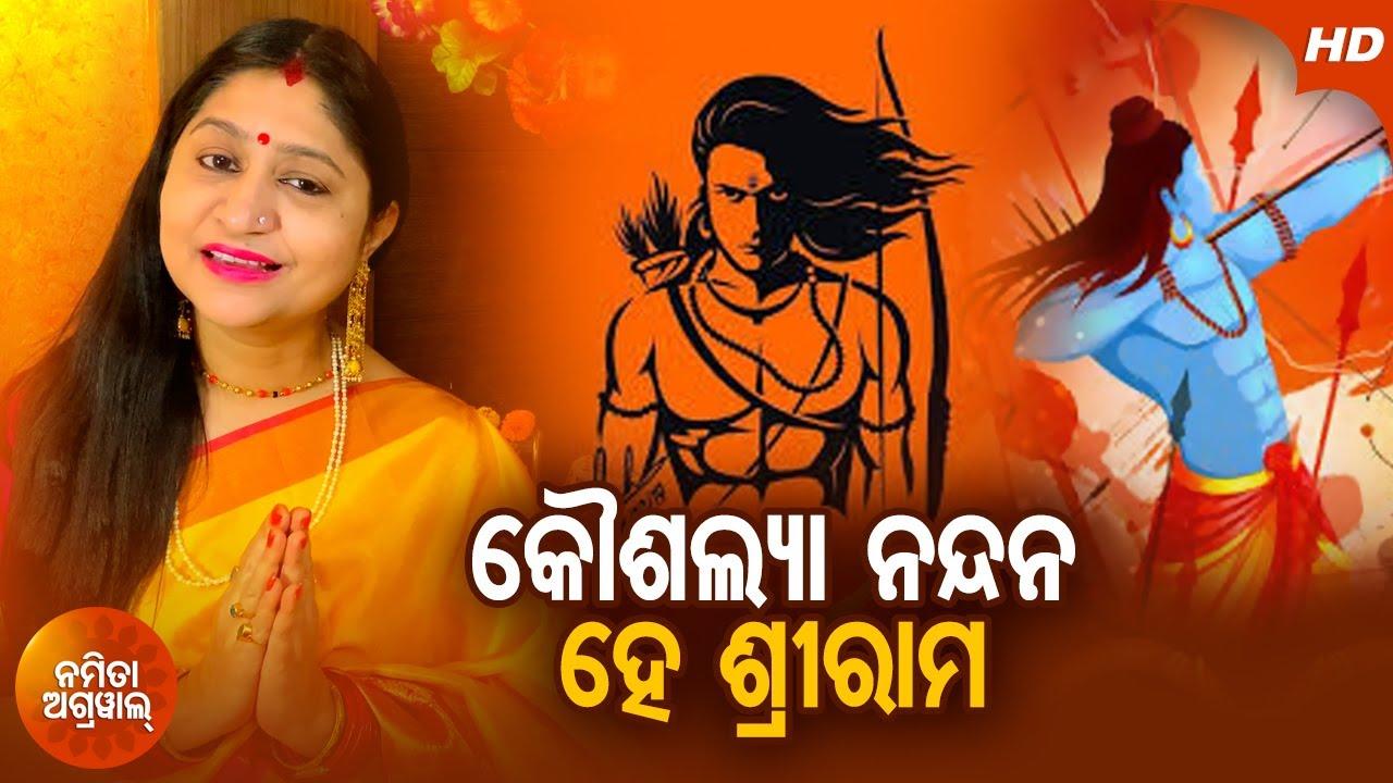 Kousaluya Nandana (Namita Agrawal)