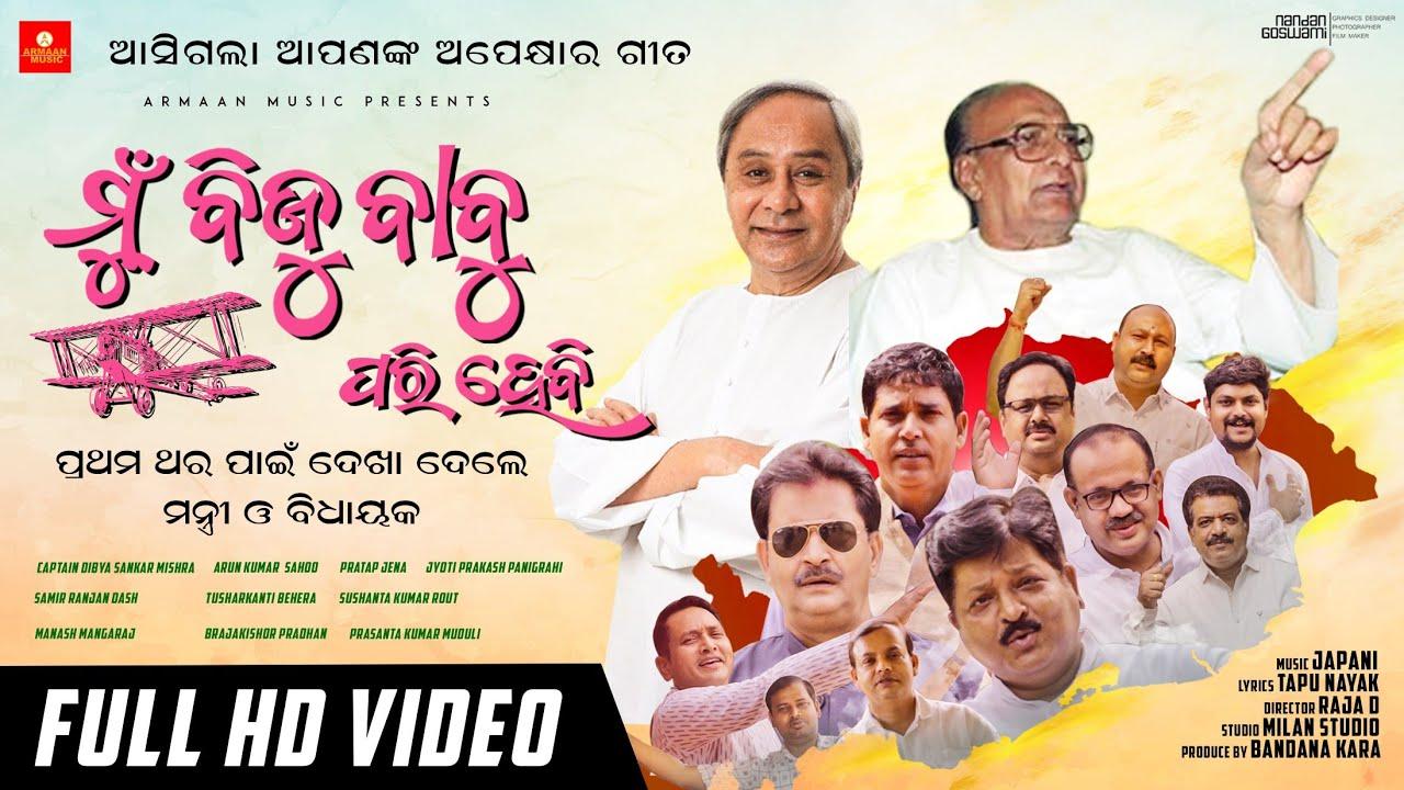 Mu Biju Babu Pari Hebi (Rituraj Mohanty)
