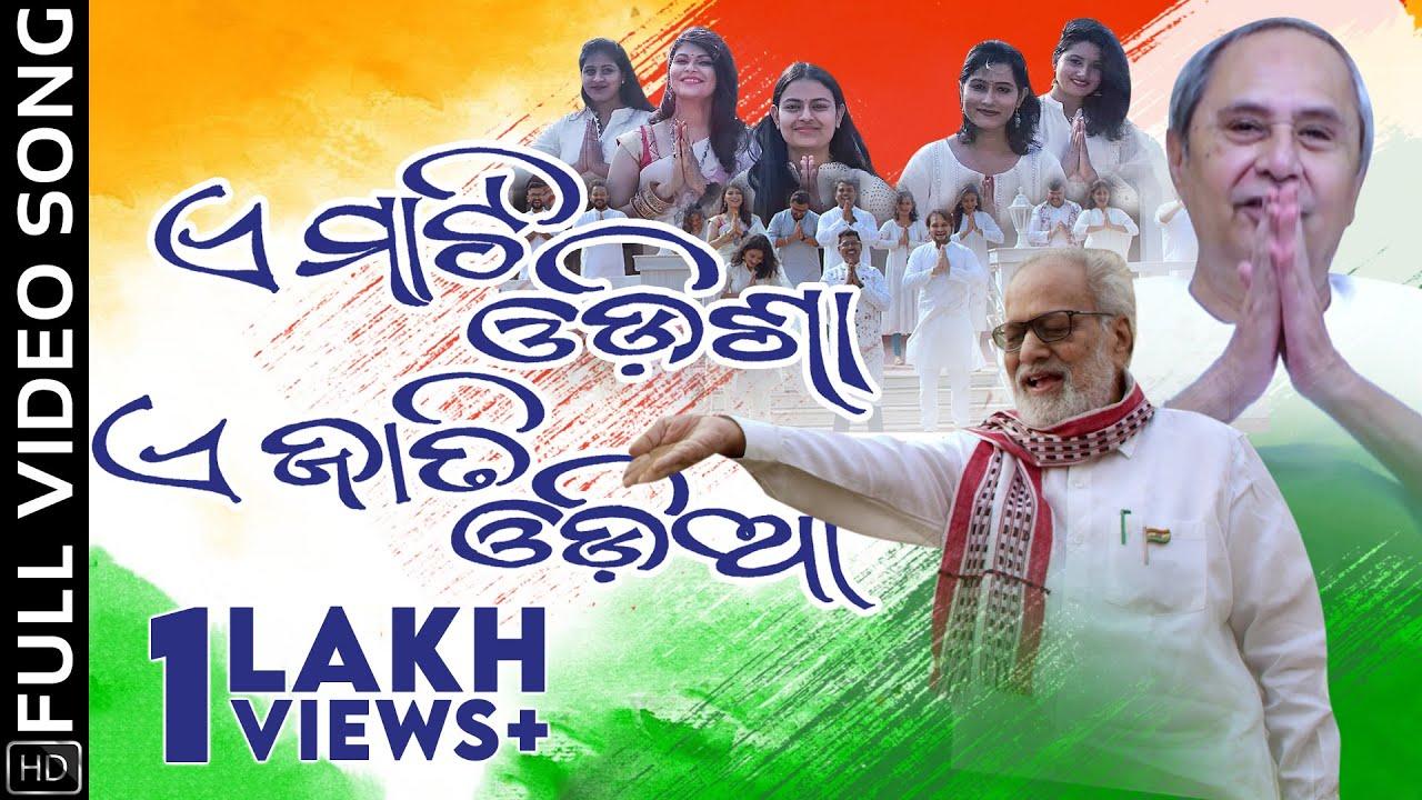E Mati Odisha E Jati Odia (Human Sagar)