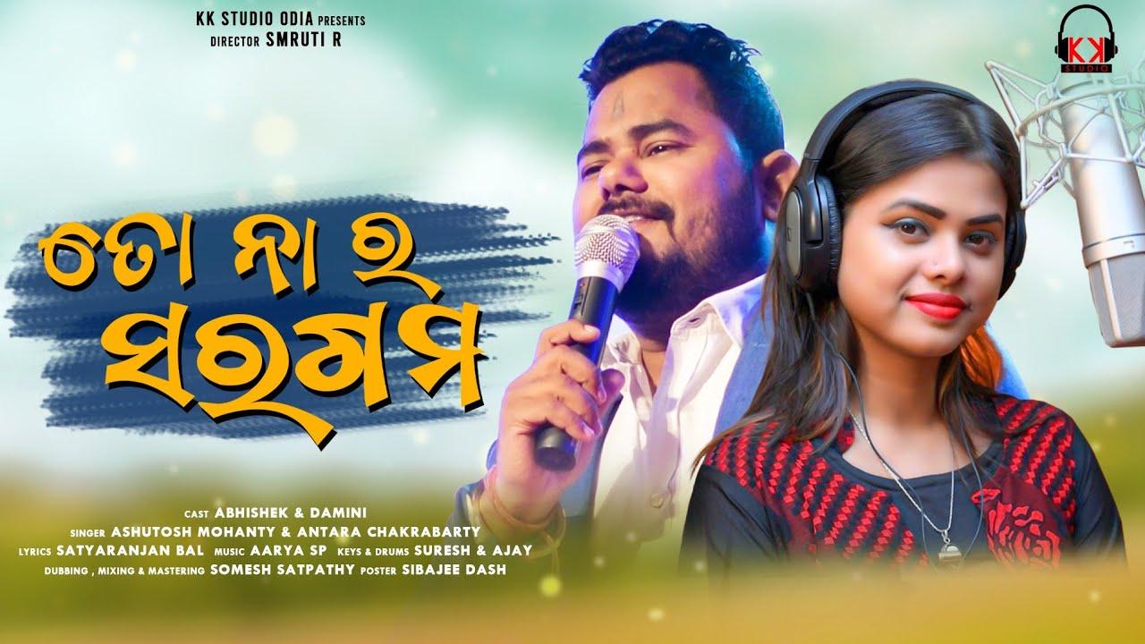 To Naa Ra Sargam (Ashutosh Mohanty, Antara Chakraborty)