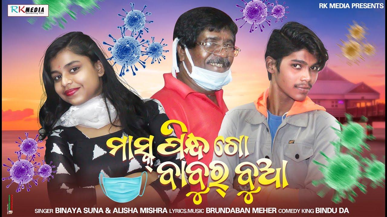 Mask Pindha Go Babur Bua (Binaya Suna, Alisha Mishra)