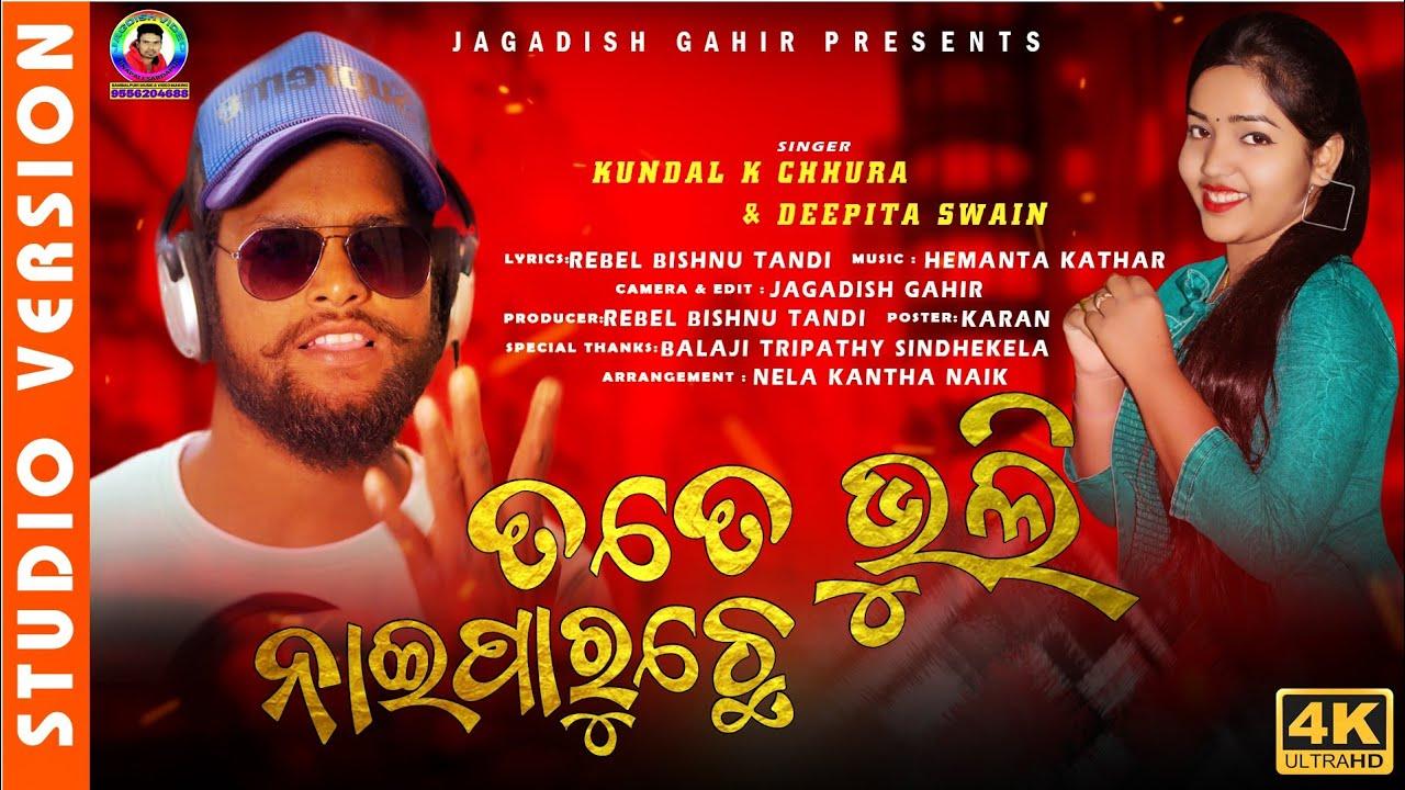Tate Bhuli Nai Paruchhe (Kundal K Chhura, Depita Swain)