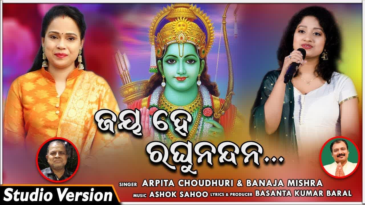 Jaya He Raghunandana (Arpita Choudhury, Banaja Mishra)