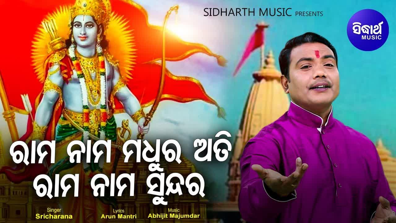 Budijiba Sola Bhasiba Pathara (Sricharan Mohanty)