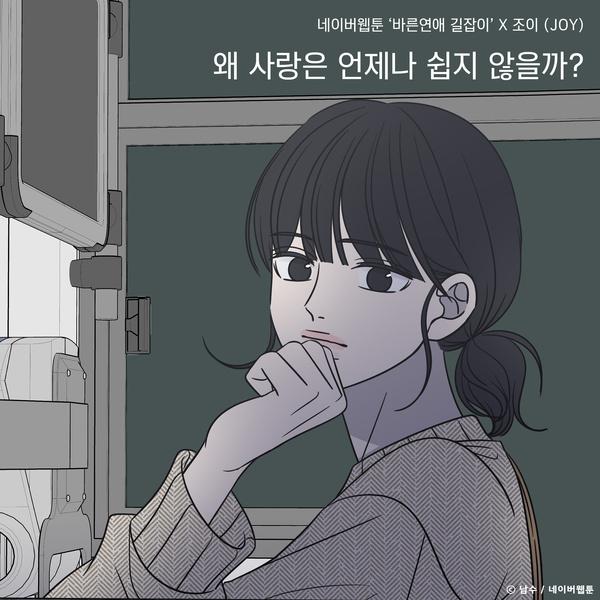 JOY (Red Velvet) Why Isn't Love Always Easy