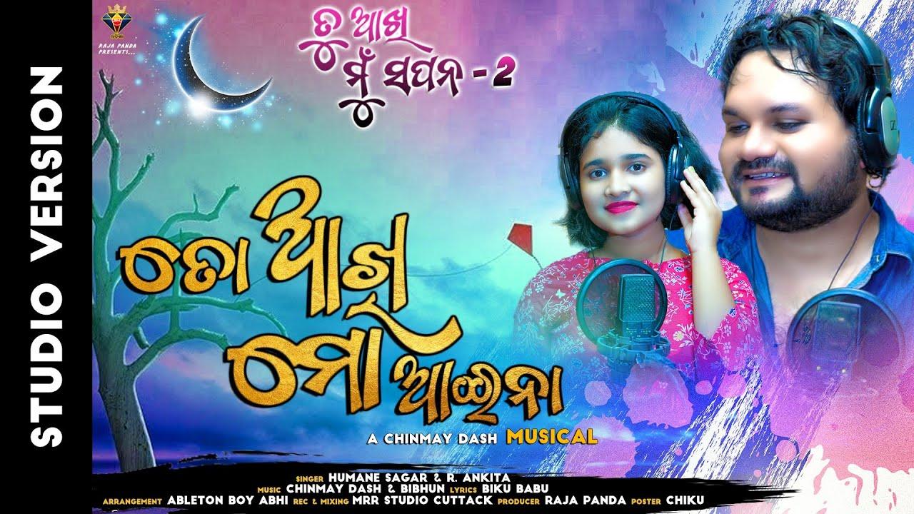 To Aakhi Mo Aaina (Humane Sagar, R.Ankita)