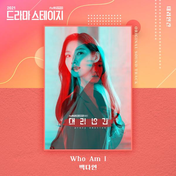 Baek Da Yeon Who Am I OST The Substitute Proxy Emotion