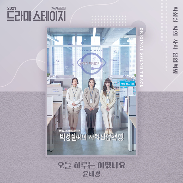 Yoon Tae Kyung How About Today OST Park Sung Sil's Fourth Industrial Revolution