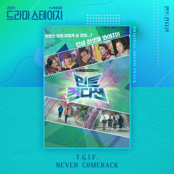 Ji Min Hyuk, Lee Seok Hyung, Jelly Never Comeback OST Mint Condition