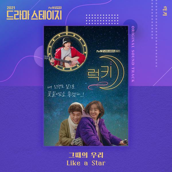 KIM WOO SEOK Like a Star OST Lucky
