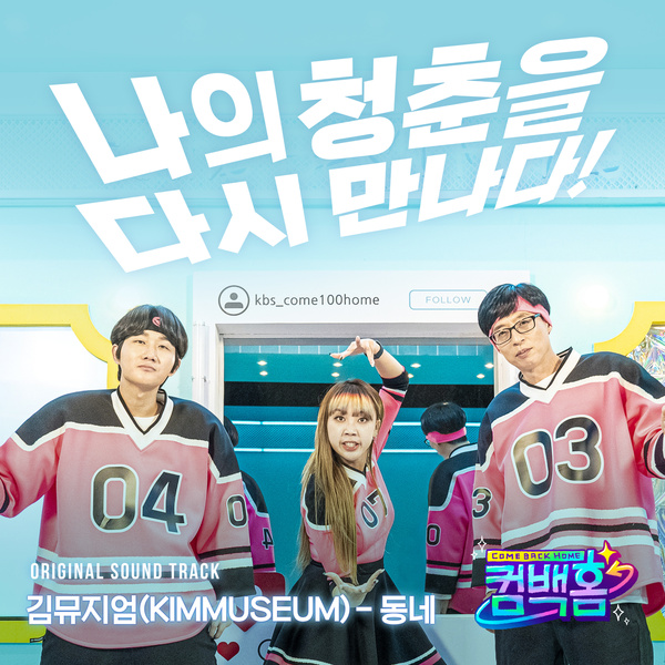 KIMMUSEUM Neighbor OST KBS Come Back Home