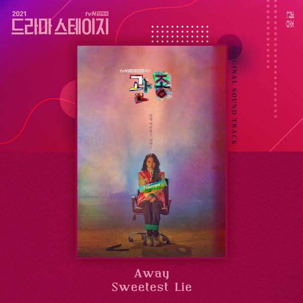 HEN Away OST Attention Seeker