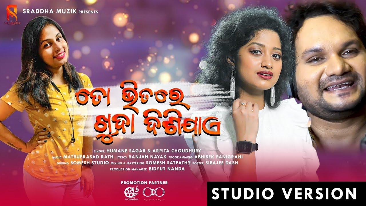 To Bhitare Khuda Disijae (Humane Sagar, Arpita Choudhury)