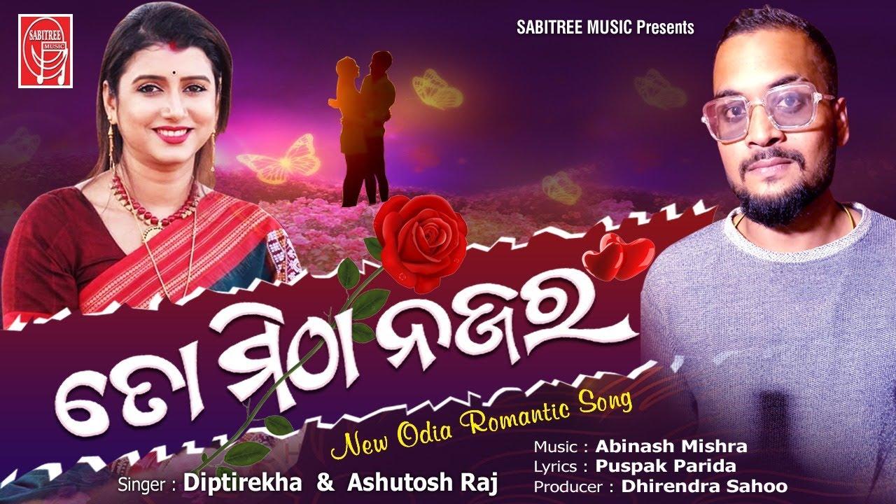 To Mitha Nazar (Diptirekha Padhi, Ashutosh Raj)