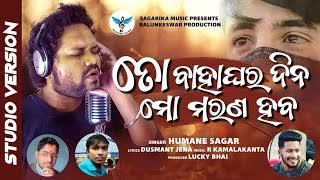 To Bahaghara Dina Mo Marana Haba (Human Sagar)