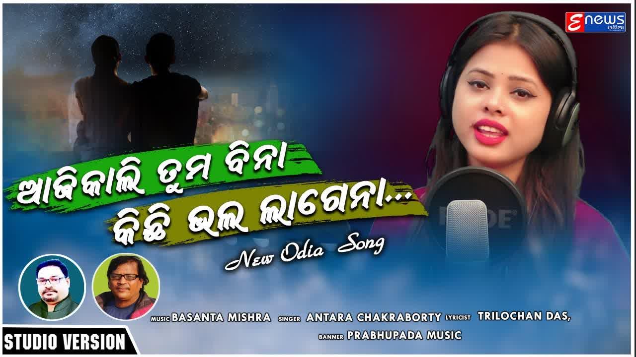 Aaji Kali Tuma Bina Kichhi Bhala Lagena (Antara Chakraborty)