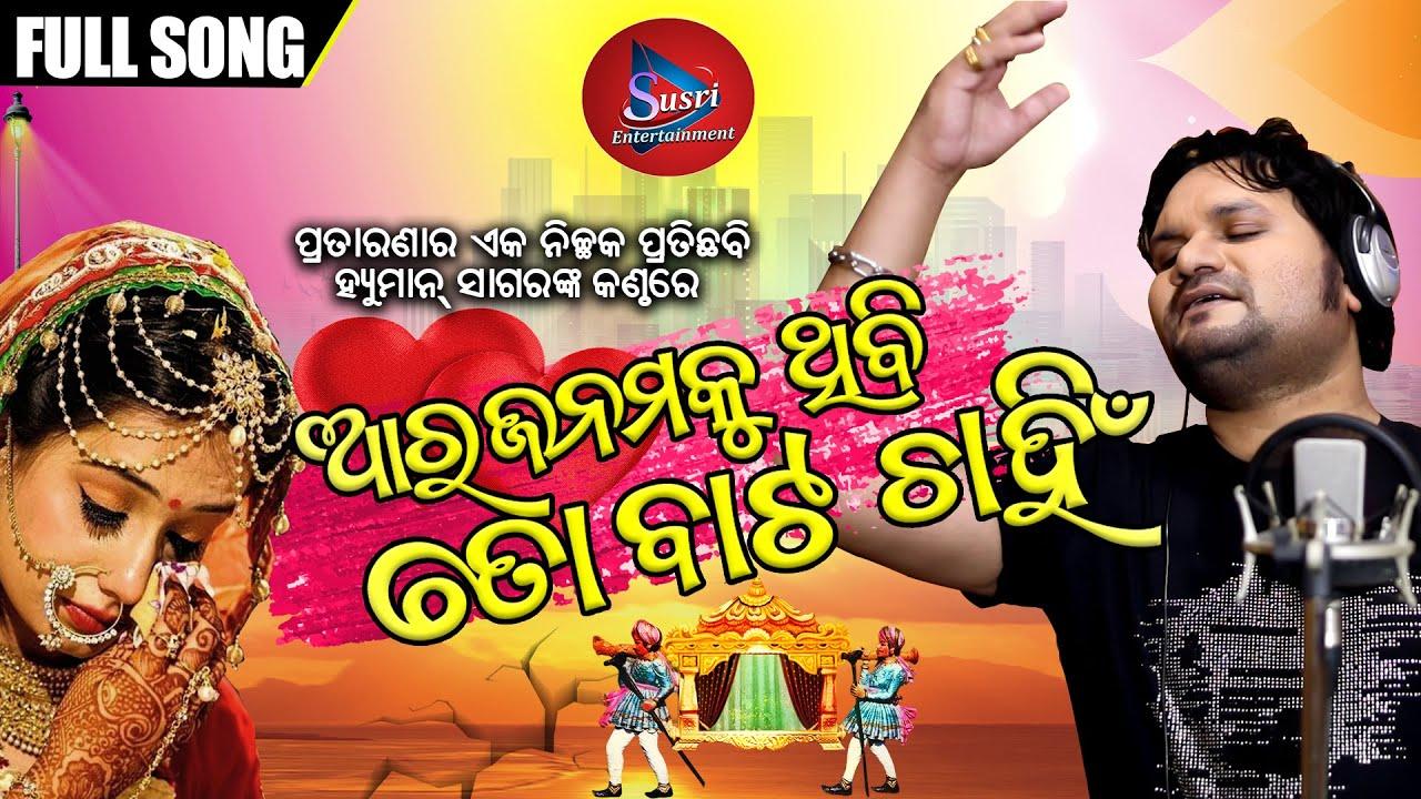 Ara Janama Ku Thibi To Bata Chahin (Humane Sagar)