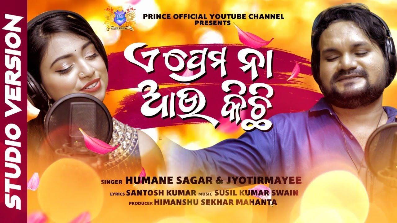 A Prema Na Aau Kichi (Humane Sagar, Jyotirmayee)