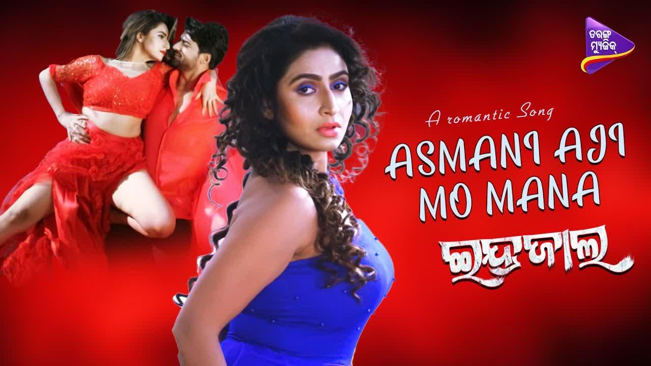 Asmani Aji Mo Mana - Indrajala (Manas Pritam, Pragyan Hota)