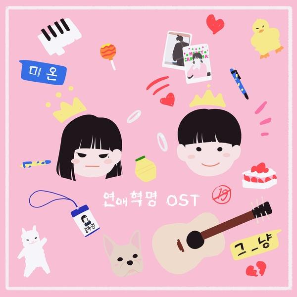 J_ust, Mion Love Revolution OST Love Revolution