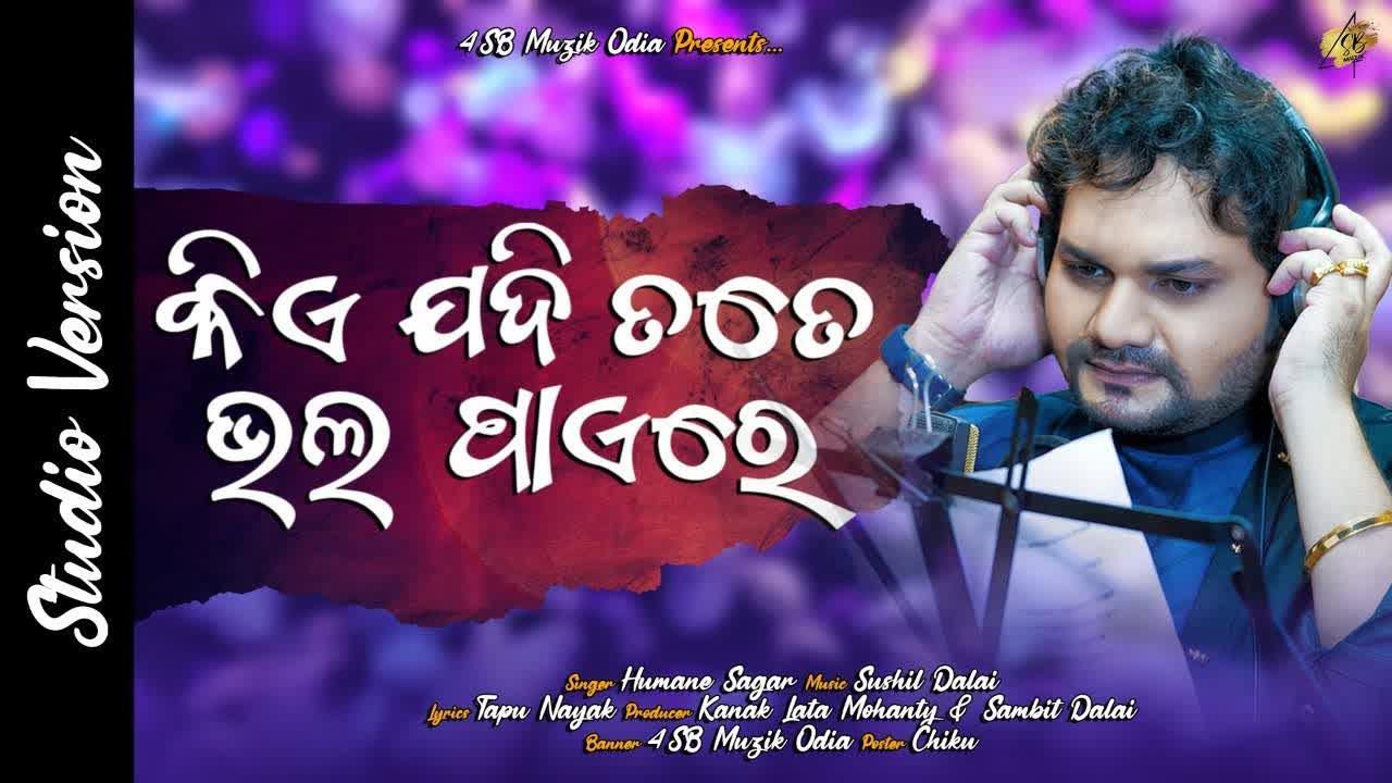 Kie Jadi Tote Bhala Paayere (Humane Sagar)