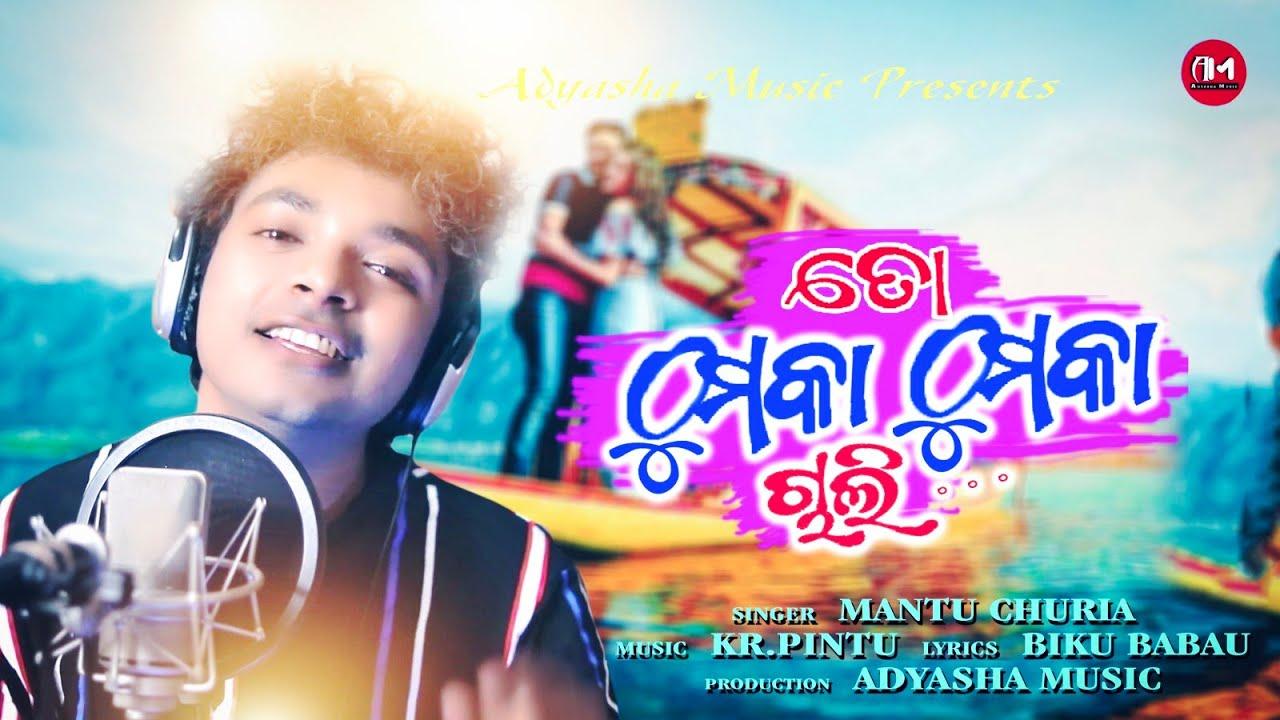 To Thumka Thumka Chali (Mantu Chhuria)