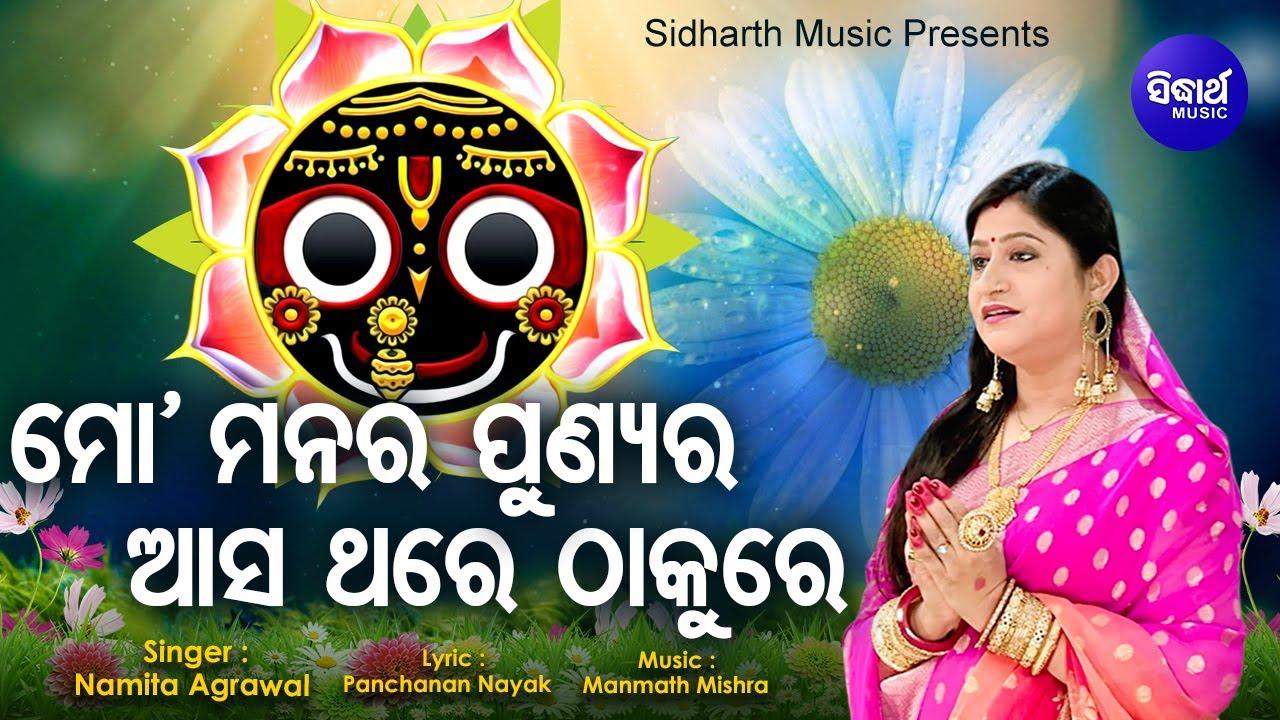 Mo Manara Punyara Aasa Thare Thakure (Namita Agarwal)