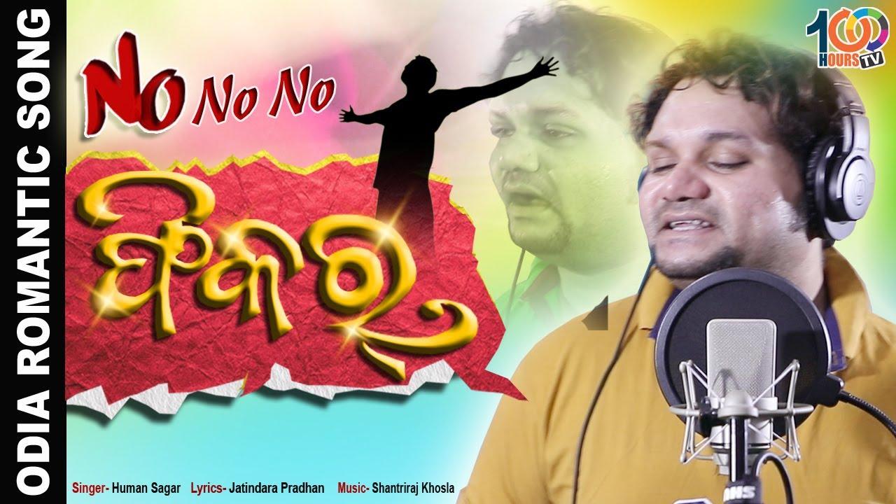No Fikar (Humane Sagar)