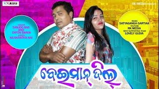 Beiman Dil (Sanjog Bag, Deepita Swain)