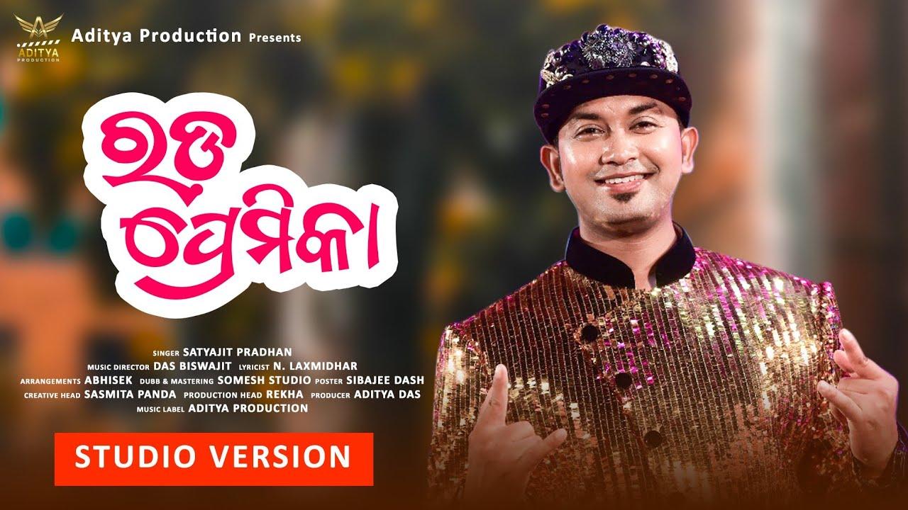 Radaa Premika (Satyajeet Pradhan)