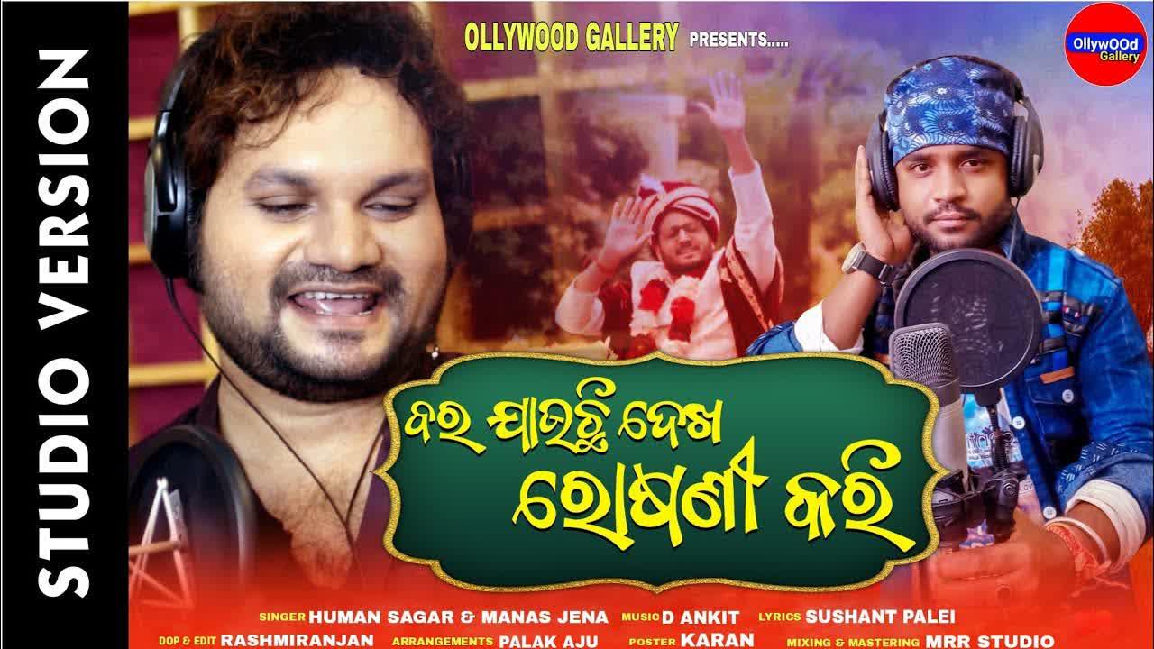 Bara Jauchhi Dekha Rosani Kari (Human Sagar, Manas Jena)
