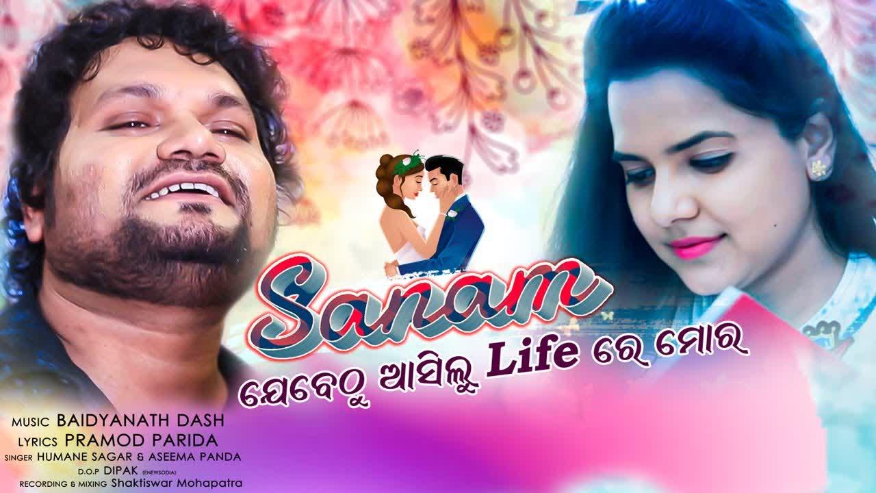 Sanam Jebethu Aasilu Life Re Mora (Human Sagar, Asima Panda)