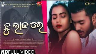 Tu Lazza Re (Satyajeet Pradhan, Malini Mohanty)