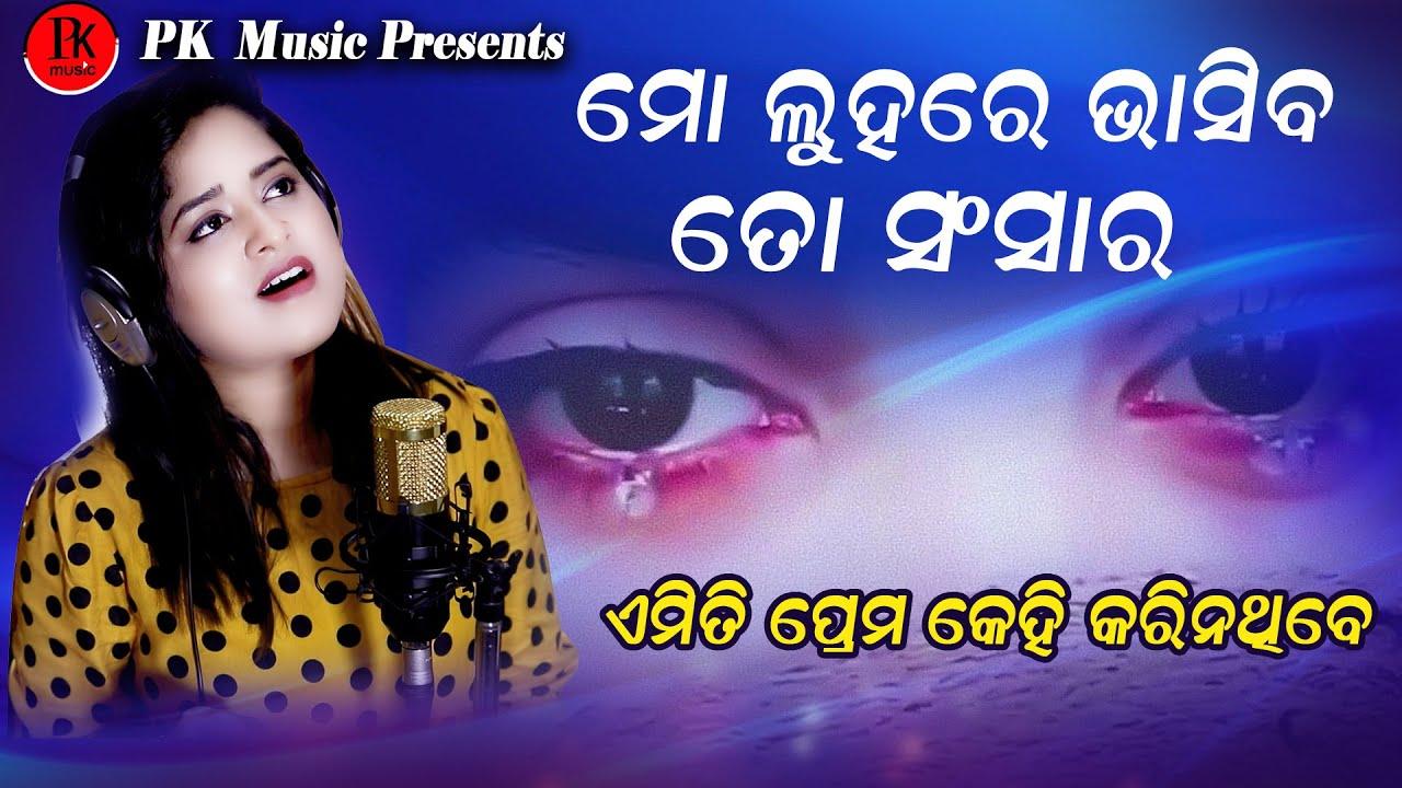 Mo Luhare Bhasiba To Sansara (Amrita Nayak)