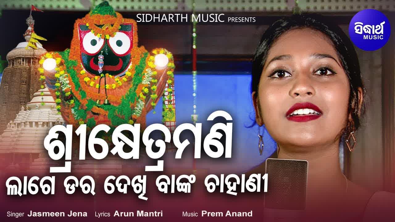 Srikhetra Manire Srkhetra Mani (Jasmeen Jena)