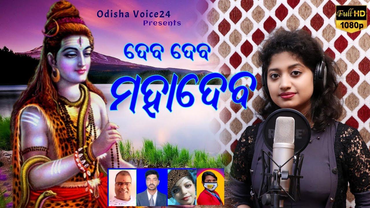 Hey Deba Mahadeba (Arpita Choudhury)