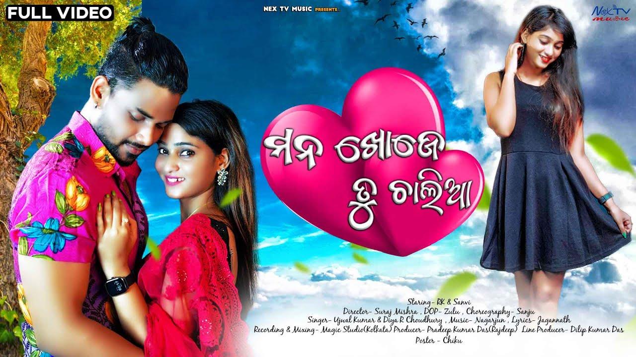 Mana Khoje Tu Chalia (Ujjwal Kumar, Diya Choudhury)