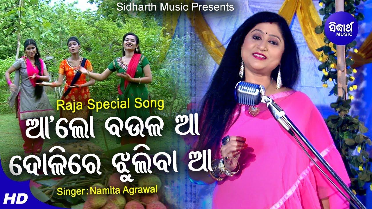Aaila Lo Aaila Raja Aalo Baula Aa (Namita Agrawal)