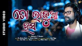 To Lajua Hasa (Sabisesh Mishra)