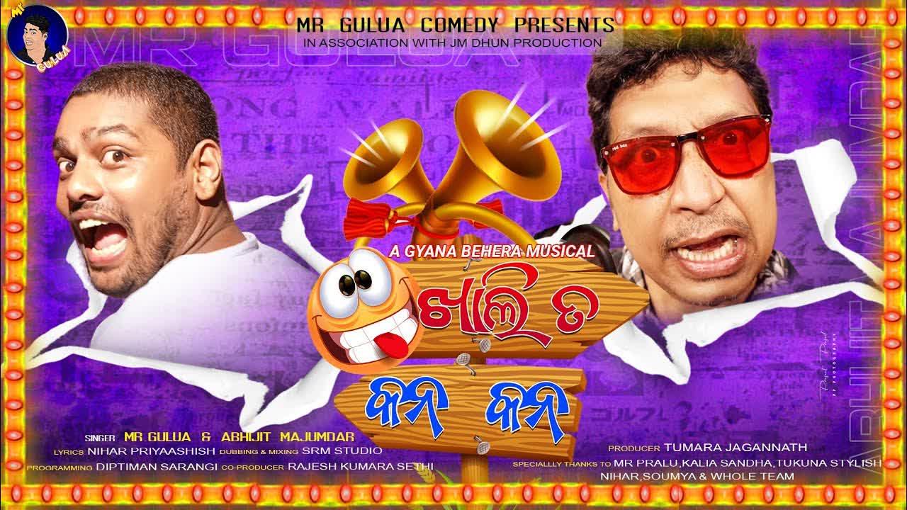 Khali Ta Kana Kana (Abhijit Majumdar)