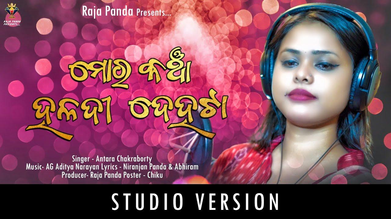 Mora Kancha Haladi Dehata (Antara Chakraborty)