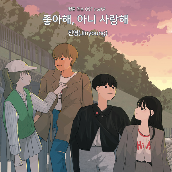 Jinyoung (B1A4) I'm into you, I mean Love you OST YeonNom