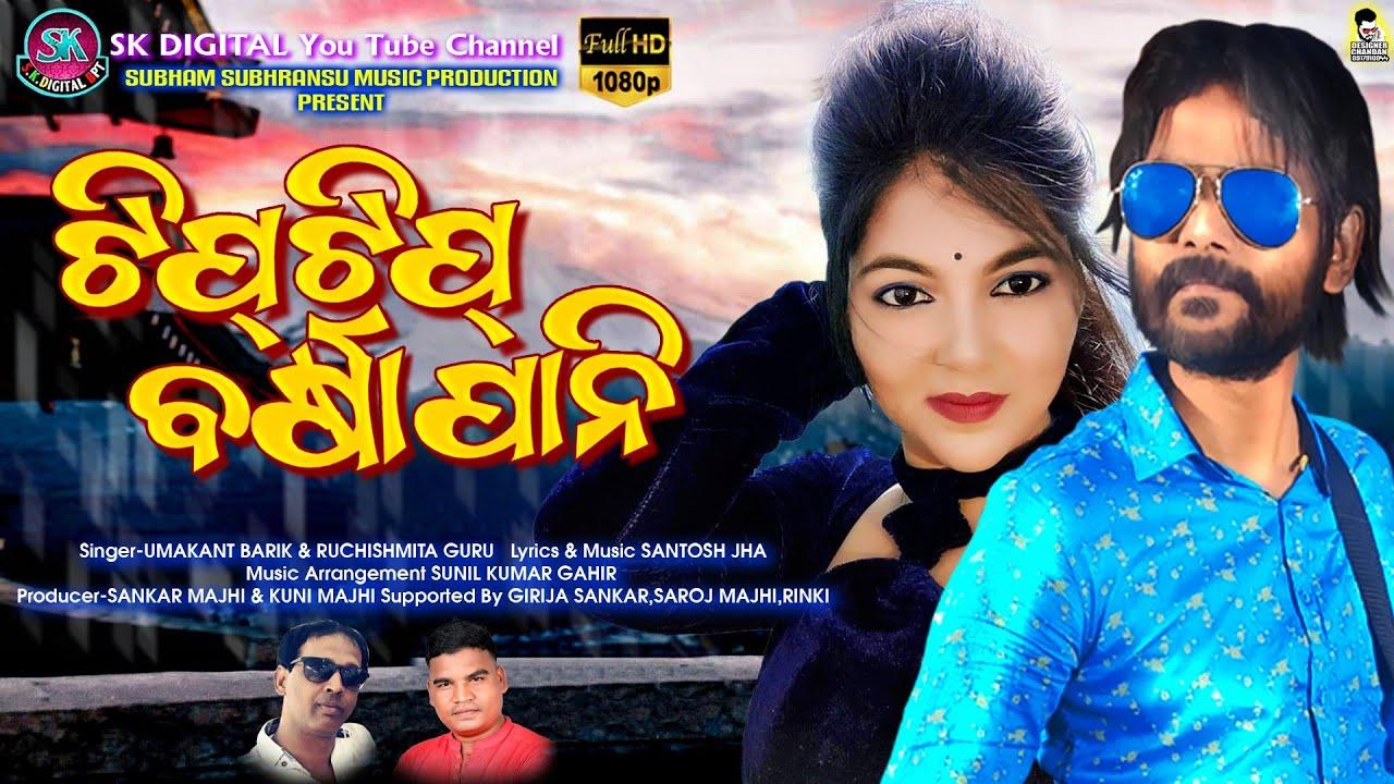 Tip Tip Barsha Pani (Umakant Barik, Ruchismita Guru)