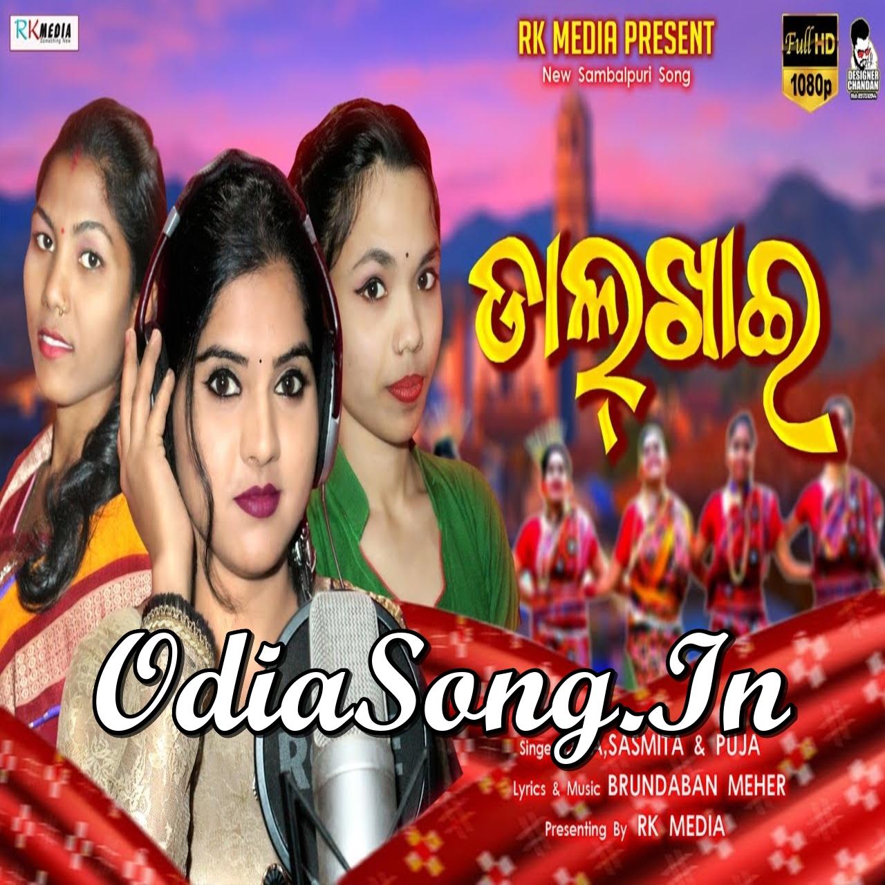 Dalkhai - Sambalpuri Song (Deepa, Sasmita, Puja)