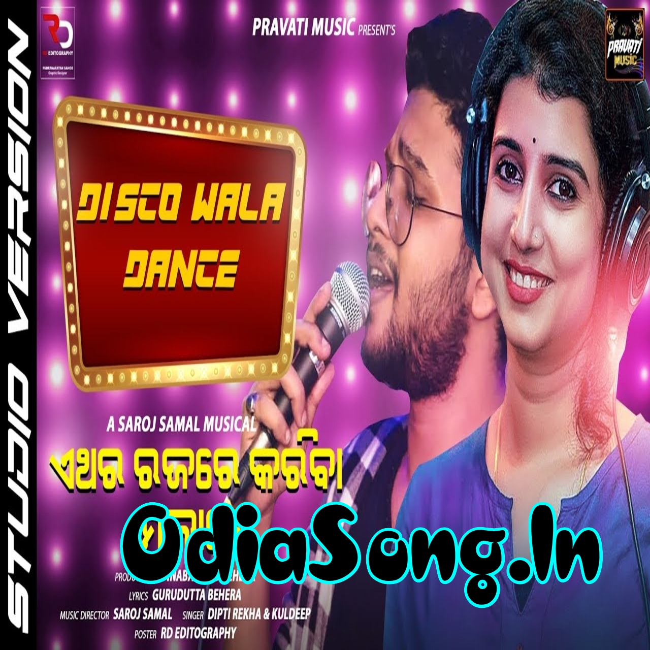 Disco Wala Dance (Diptirekha Padhi)